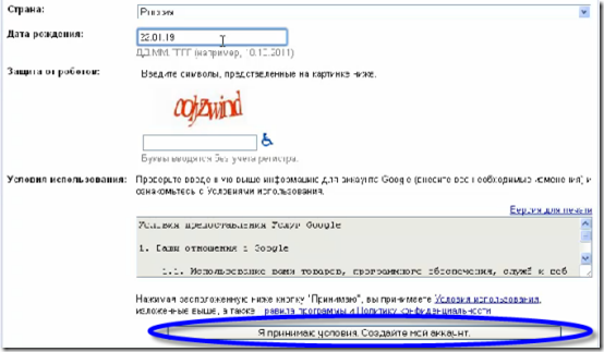 email-for-gmail-4 кнопка создать аккаунт на gmail от googl