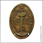 A.5-2 Квартирная доска «С:П:Б: комп: «Надежда». 1847». Латунь, 13.5 х 9.8 см. Не позднее 1897 г.    Ч.с.