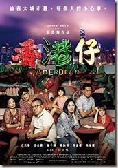 Xiang_Gang_Zai_film_poster_(Taiwan_Version)