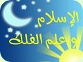 الإسلام و علم الفلك