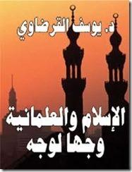 الإسلام والعلمانية وجهاً لوجه