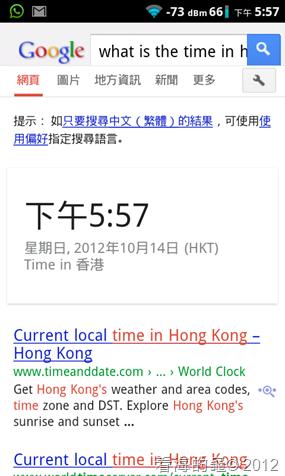 screenshot-20121014-055747下午