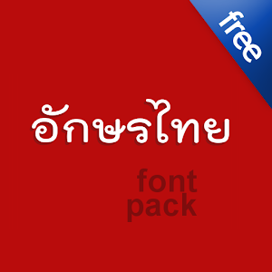 Helvetica Thai Fonts Free Download