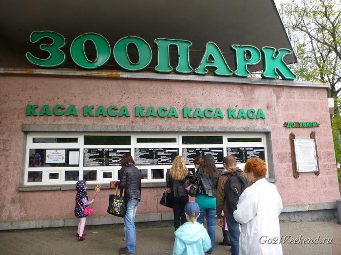 Kiev_Zoo_2.jpg