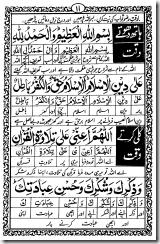 Quran tarjuma in urdu free download