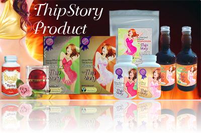 สมุนไพร ทิพย์สตอรี่ ( ThipStory Product)
