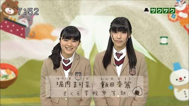 7457_sakura-gakuin_screenshot