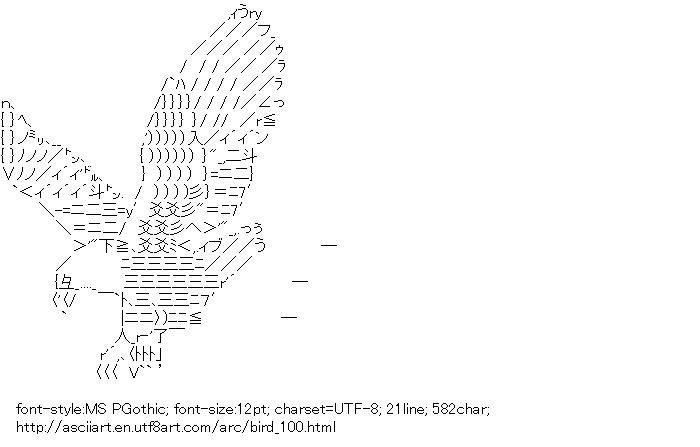 [AA]Bird