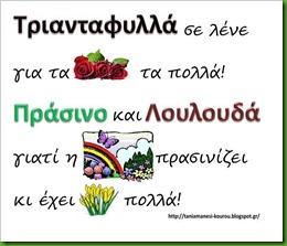 ΟΝΟΜΕςΓ