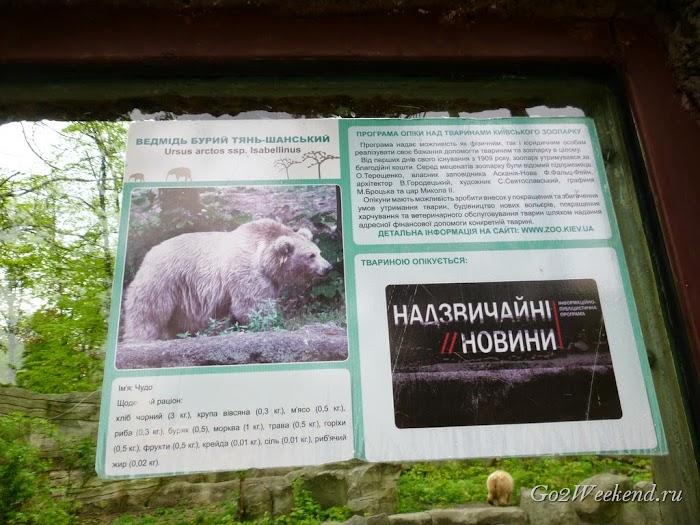 Kiev_Zoo_21.jpg