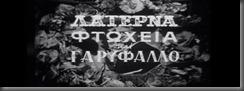 freemovieskanonaki.blogspot.gr  kanonaki, ταινιες, ελληνικος κινηματογραφος, LATERNA FTOXIA KAI GARYFALO