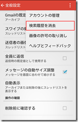 gmail_search_clear