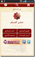 صفحة الكريديت لتطبيق حصن المسلم للأندرويد