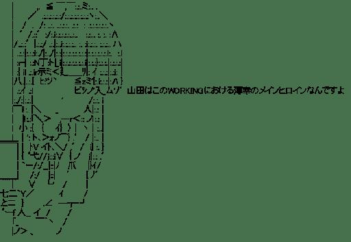 山田葵(WORKING!!)