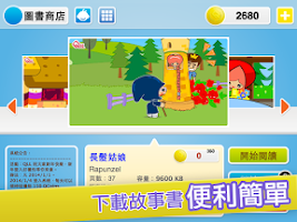 Screenshot of Bilingual Audio Story