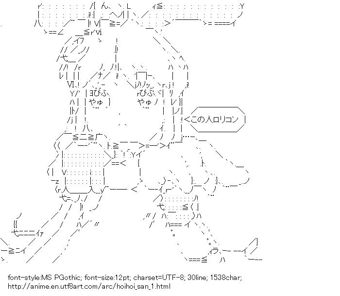 HoiHoi-san,ID-3 Hoihoi-san