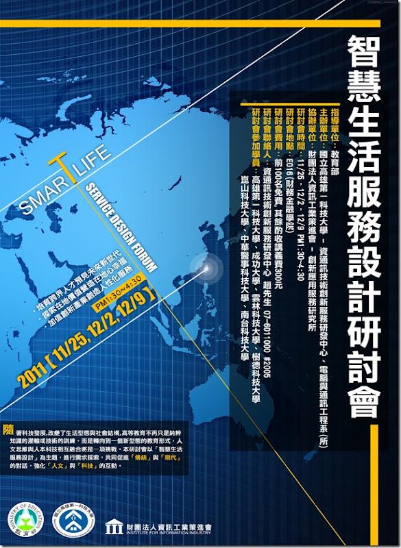 智慧生活服務探討研討會_new