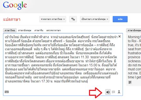 ฟังเสียงอ่านจากข้อความด้วย google translate
