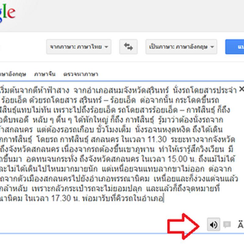 ฟังเสียงอ่านภาษาไทยแบบง่าย ๆ ใน Google translate