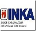 Εκλογές στην Ένωση Καταναλωτών Κεφαλονιάς και Ιθάκης (26-2-2013)