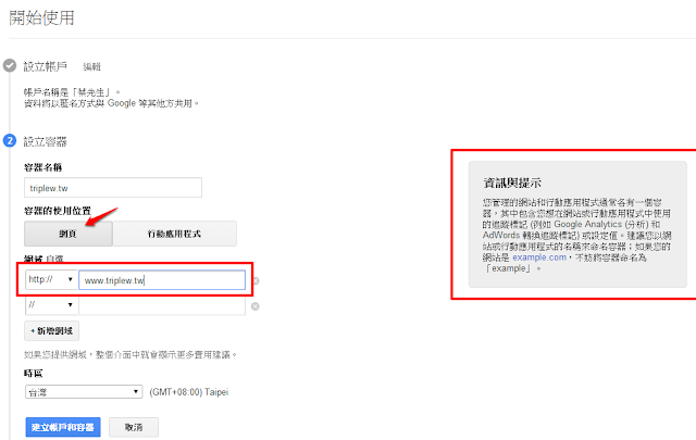 Google Tag Manager 新增容器.png