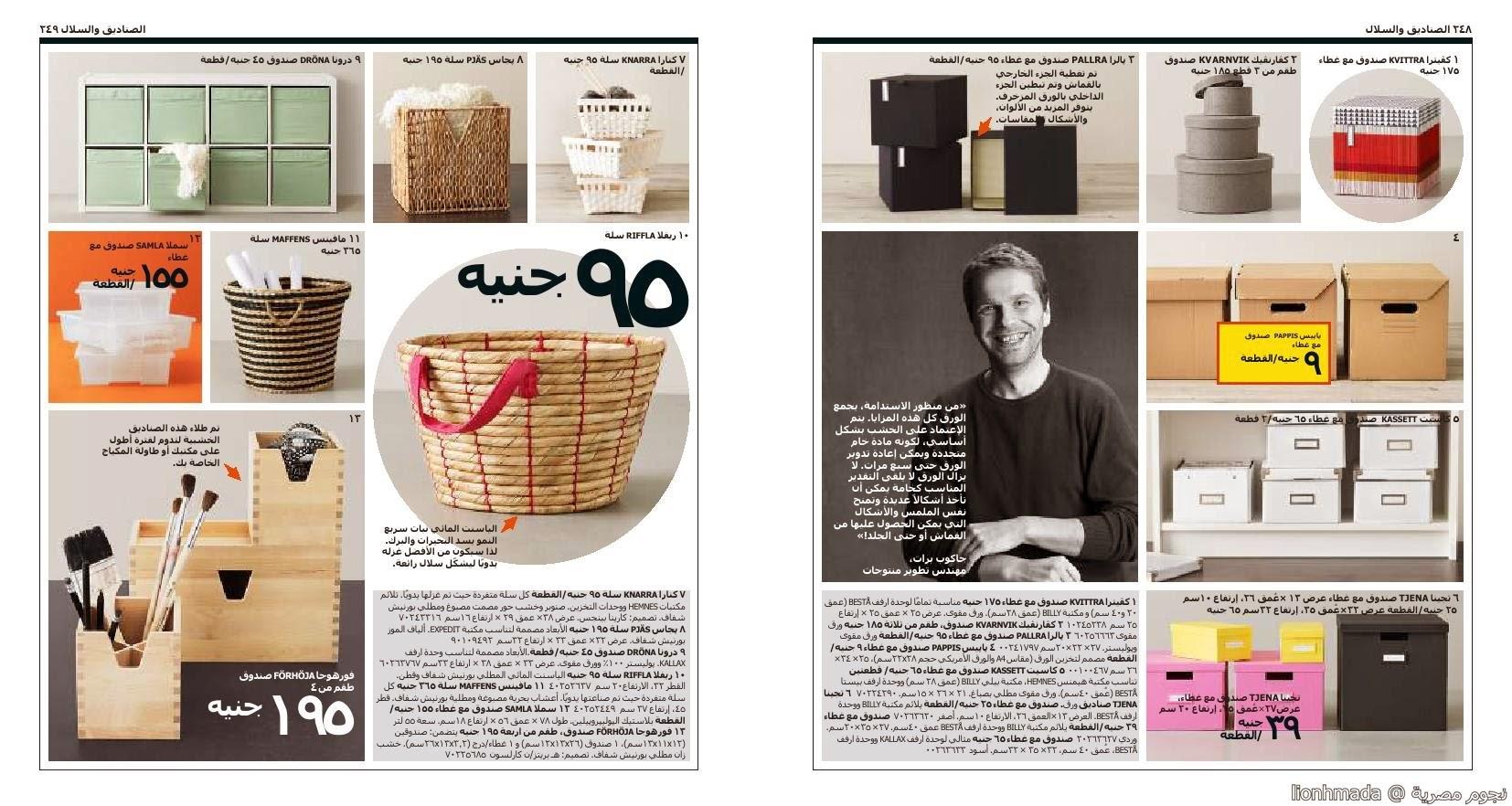 img29ec1b52ea2b6b5da6dffd6b710ed862 صور كتالوج ايكيا مصر ikia للديكورات