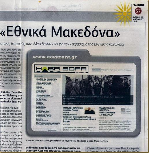 Η συνέντευξη του αρχισυντάκτη της μακεδονικής εφημερίδας ΝΟΒΑ ΖΟΡΑ Δημήτρη Ιωάννου στην εβδομαδιαία εφημερίδα «ΤΟ ΧΩΝΙ», Κυριακή 13 Ιανουαρίου 2013