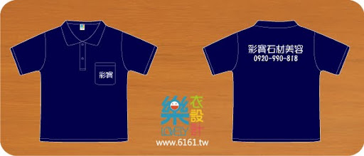 A435-台北-彩寶石材美容-制服.jpg
