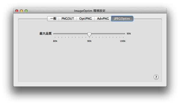 ImageOptim 環境設定.png