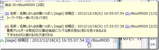 2012-12-19_14h12_48