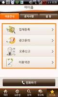 Screenshot of 배달콜