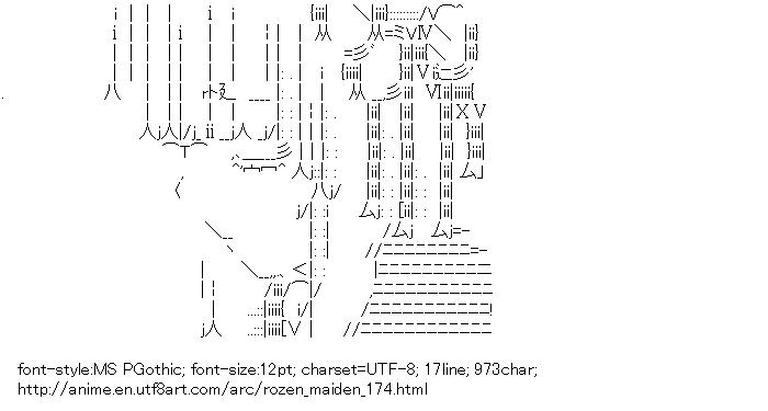 Rozen-maiden,Mercury Lampe