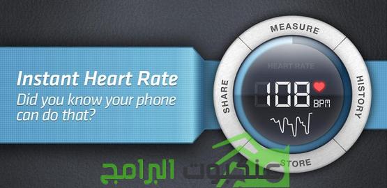 تطبيق قياس نبضات القلب للأندرويد Instant Heart Rate