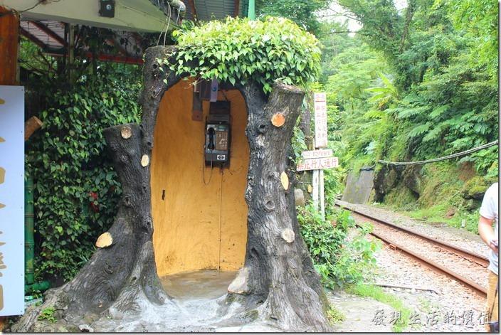 印象中「十分大瀑布」的收費入口處這座電話亭的歷史非常悠久呢!
