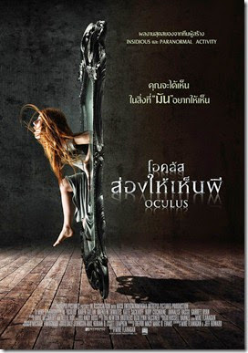 movie_picture_poster-oculus