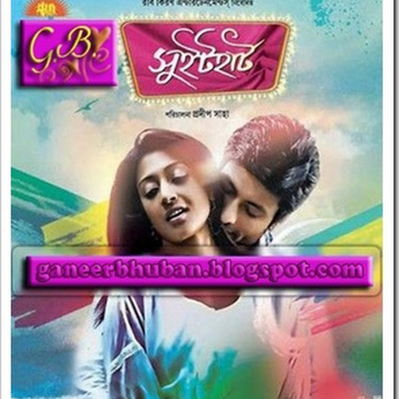 SWEETHEART (2013) Bengali Movie's All Mp3 Songs Free Download