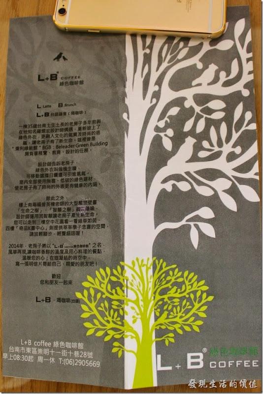台南-L B_Coffee綠色咖啡廳-菜單04