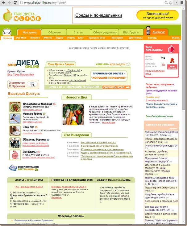 Моя ДиетаOnline - Главная - Google Chrome 30.04.2014 93841