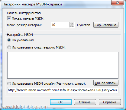 Настройка MSDN-справки в Delphi