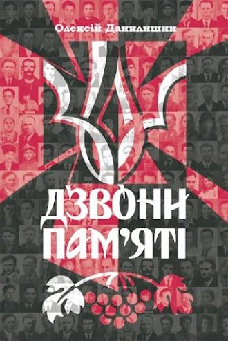 Дзвони пам'яті. Штрихи національно-визвольної боротьби Жидачівщини 1939– 1950-ті роки