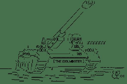 アイドルマスター 戦車