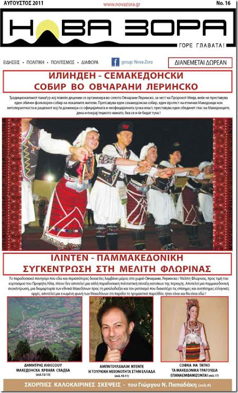Tο φύλλο Αυγούστου 2011 της Νόβα Ζόρα. The edition of Nova Zora August 2011. издание на Нова Зора Aвгуст 2011 година.