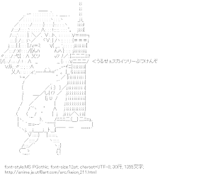 [AA]平沢唯「うるせぇスカイツリーぶつけんぞ」 (けいおん!)