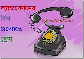 Landphoner Dingulote Prem