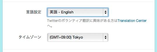 Twitter言語設定.jpg