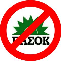 Νομαρχιακή ΠΑΣΟΚ: Ξεχάστε μας αν δεν αποσυρθεί το «Αθηνά» – Όλοι στην Αθήνα