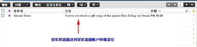 收到遊戲時的郵件主旨