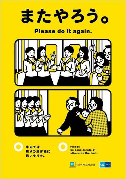 tokyo-metro-manner-poster-201103.jpg