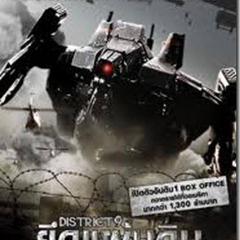 หนังออนไลน์ hd ยึดแผ่นดิน เปลี่ยนพันธุ์มนุษย์ District 9