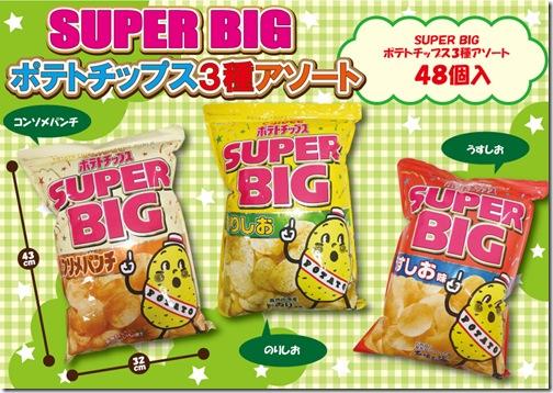 SUPER-BIG-ポテトチップス3種